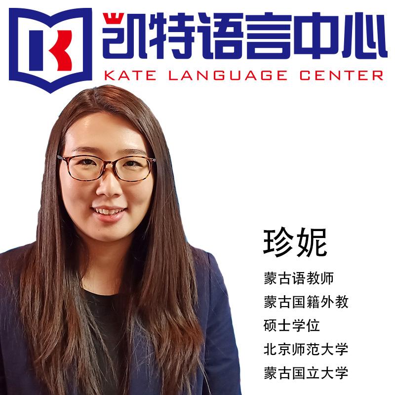 蒙古语教师-珍妮