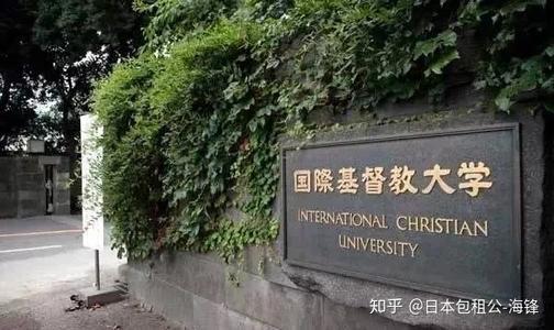 国际基督教大学