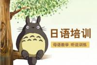 日语培训中心的四个小方法让你轻松学习日语