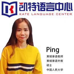 柬埔寨语教师-Ping形象照
