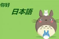 培训日语哪家好?北京凯特语言中心就是答案