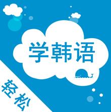 为什么学习韩语要选择韩语培训中心?